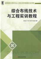 (特价书)综合布线技术与工程实训教程