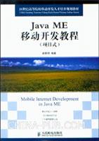 Java ME移动开发教程(项目式)
