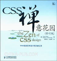 CSS禅意花园(修订版)