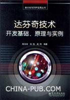 达芬奇技术开发基础、原理与实例