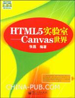(特价书)HTML5实验室:Canvas世界