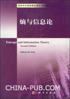 熵与信息论(英文影印版)