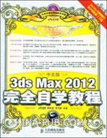 中文版 3ds Max 2012完全自学教程