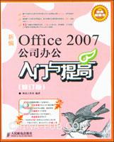 (特价书)新编Office 2007公司办公入门与提高(修订版)