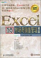 Excel高效办公.市场与销售管理(修订版)