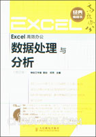 Excel高效办公.数据处理与分析(修订版)