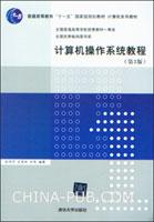计算机操作系统教程(第3版)