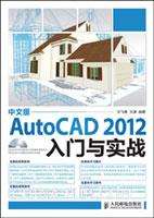 (特价书)中文版AutoCAD 2012入门与实战