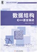 (特价书)数据结构C++语言描述