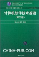计算机软件技术基础(第三版)
