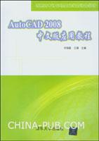 AutoCAD 2008 中文版应用教程