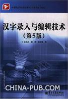 (特价书)汉字录入与编辑技术(第5版)