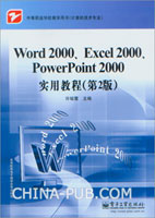 Word 2000、Excel 2000、PowerPoint 2000实用教程(第2版)