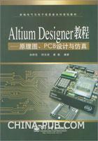 Altium Designer教程-原理图、PCB设计与仿真