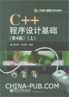 C++程序设计基础(第4版)(上)