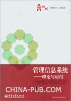 管理信息系统:理论与应用