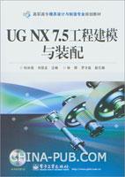 UG NX 7.5工程建模与装配