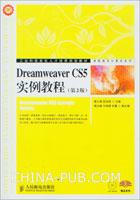 Dreamweaver CS5实例教程(第2版)