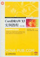 CorelDRAW X5实例教程(第2版)