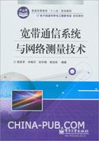 (特价书)宽带通信系统与网络测量技术