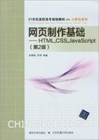 网页制作基础:HTML,CSS,JavaScript(第2版)
