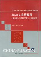 Java 2实用教程(第4版)实验指导与习题解答