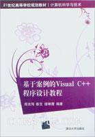 基于案例的Visual C++程序设计教程