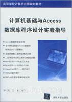 计算机基础与Access数据库程序设计实验指导