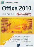 Office 2010基础与实战