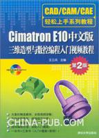 Cimatron E10中文版三维造型与数控编程入门视频教程(第二版)