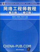 网络工程师教程(第三版)(修订版)