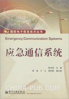 (特价书)应急通信系统