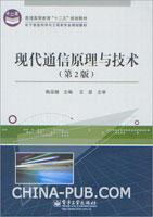 现代通信原理与技术(第2版)