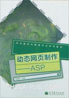 动态网页制作――ASP