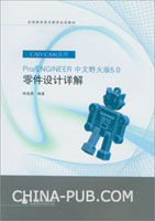 Pro/ENGINEER 中文野火版5.0 零件设计详解