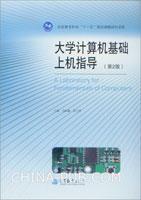 大学计算机基础上机指导(第2版)