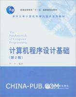 计算机程序设计基础(第2版)