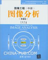 图像工程(中册)――图像分析(第3版)