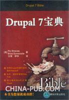 Drupal 7宝典