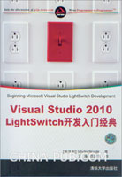 Visual Studio 2010 LightSwitch开发入门经典