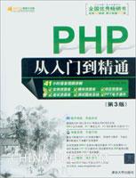 PHP从入门到精通(第3版)