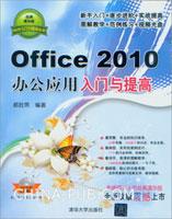 Office 2010办公应用入门与提高(经典清华版)