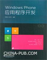 Windows Phone应用程序开发