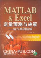 MATLAB&Excel定量预测与决策:运作案例精编