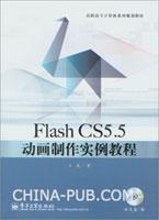 Flash CS5.5动画制作实例教程