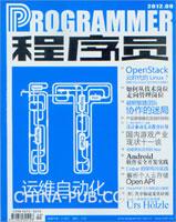 程序员(2012年9月刊 总第239期)