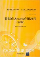 数据库Access应用教程(第2版)