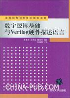 数字逻辑基础与Verilog硬件描述语言