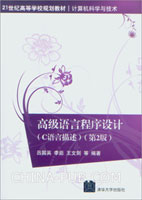 高级语言程序设计(C语言描述)第2版