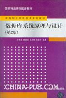 数据库系统原理与设计(第2版)